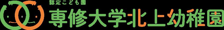 専修大学北上幼稚園