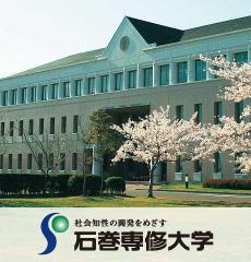 石巻専修大学