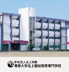 専修大学北上福祉教育専門学校