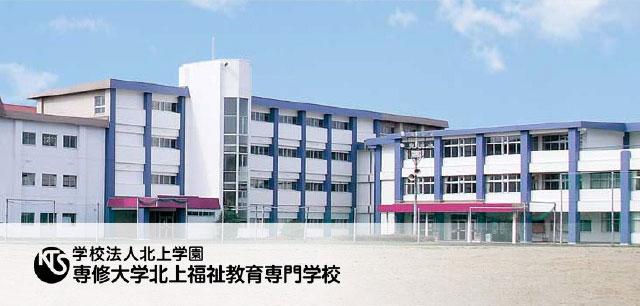 石専修大学北上福祉教育専門学校