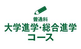 普通科 大学進学・総合進学コース